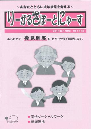 りーがるさぽーとにゅーす(2018年3月発行<第16号>)