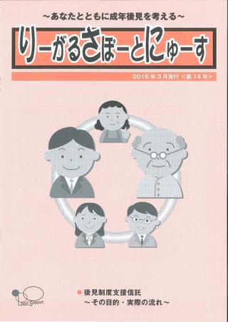 りーがるさぽーとにゅーす(2016年3月発行<第14号>)