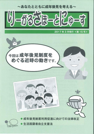 りーがるさぽーとにゅーす(2017年3月発行<第15号>)