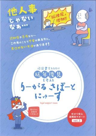 りーがるさぽーとにゅーす(2020年3月発行〈vol.3〉)