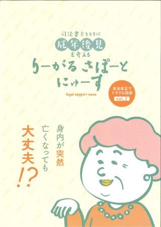 りーがるさぽーとにゅーす(2019年11月発行〈vol.2〉)