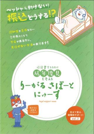 りーがるさぽーとにゅーす(2020年3月発行〈vol.2〉)