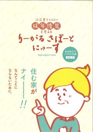 りーがるさぽーとにゅーす(2019年11月発行〈vol.3〉)