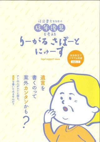 りーがるさぽーとにゅーす(2019年11月発行〈vol.1〉)