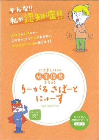 りーがるさぽーとにゅーす(2020年3月発行〈vol.1〉)
