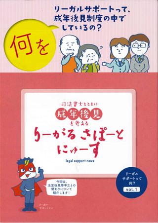 りーがるさぽーとにゅーす(2021年3月発行〈vol.1〉)