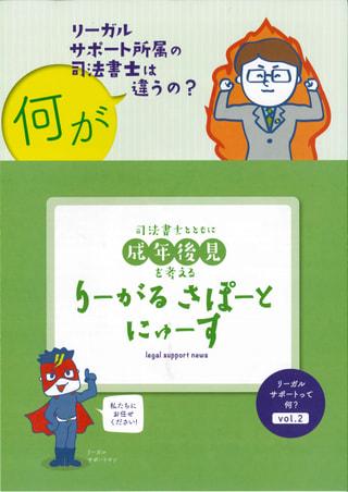 りーがるさぽーとにゅーす(2021年3月発行〈vol.2〉)