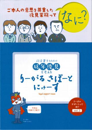 りーがるさぽーとにゅーす(2021年3月発行〈vol.3〉)