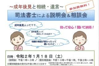 司法書士による説明会&相談会~成年後見と相続・遺言~