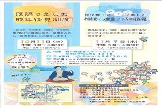 「落語で楽しむ成年後見制度」(10/11)・「司法書士とクイズで楽しむ相続/遺言/成年後見」(11/9)