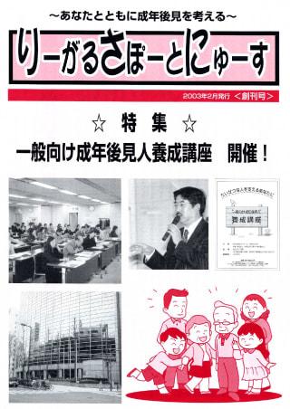 りーがるさぽーとにゅーす(2003年2月発行<創刊号>)