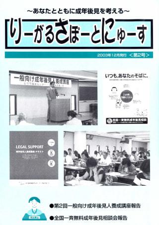 りーがるさぽーとにゅーす(2003年12月発行<第2号>)