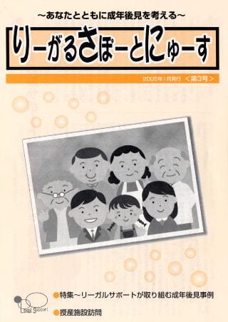 りーがるさぽーとにゅーす(2005年1月発行<第3号>)