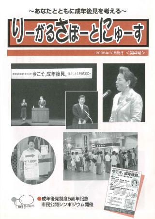 りーがるさぽーとにゅーす(2005年12月発行<第4号>)