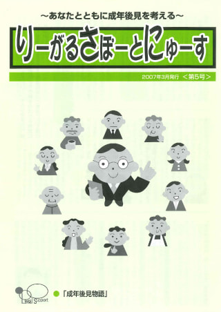 りーがるさぽーとにゅーす(2007年3月発行<第5号>)