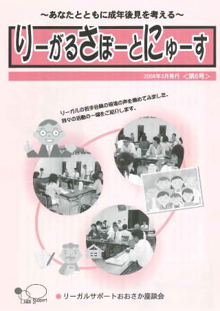 りーがるさぽーとにゅーす(2008年3月発行<第6号>)