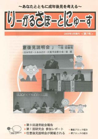 りーがるさぽーとにゅーす(2009年3月発行<第7号>)