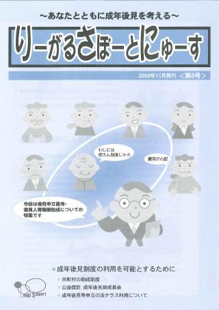 りーがるさぽーとにゅーす(2009年11月発行<第8号>)