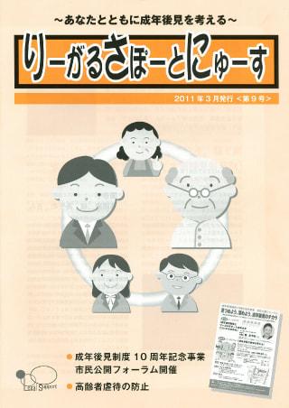 りーがるさぽーとにゅーす(2011年3月発行<第9号>)
