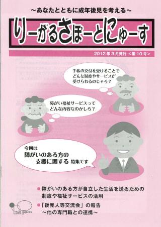りーがるさぽーとにゅーす(2012年3月発行<第10号>)