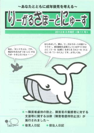 りーがるさぽーとにゅーす(2013年3月発行<第11号>)