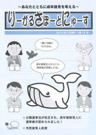 りーがるさぽーとにゅーす(2014年3月発行<第12号>)