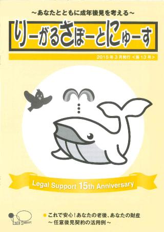 りーがるさぽーとにゅーす(2015年3月発行<第13号>)