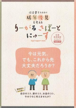 りーがるさぽーとにゅーす(2019年2月発行<vol.1>)