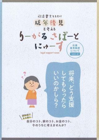 りーがるさぽーとにゅーす(2019年2月発行<vol.2>)