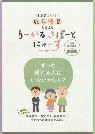 りーがるさぽーとにゅーす(2019年2月発行<vol.3>)